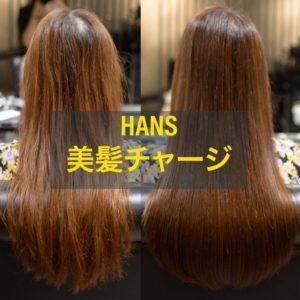 名古屋市中区栄・伏見の美容院,サイエンスアクア 髪質改善 美髪チャージが人気の美容室 HANSハンス