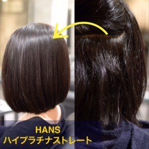 名古屋市中区栄・伏見の美容院,髪質改善 ・黒髪ボブカットが人気の美容室 HANSハンス