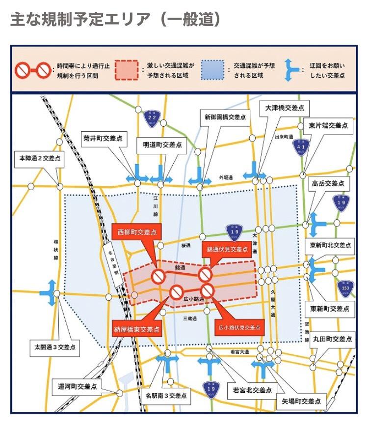 名古屋栄・伏見の交通規制のお知らせ 美容室 HANS ハンス