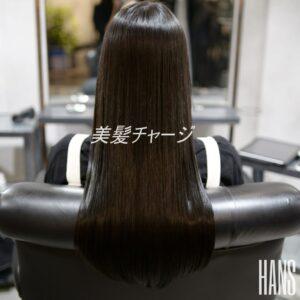 名古屋で髪質改善「美髪」といえば、HANS