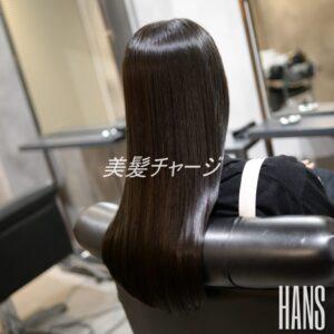 名古屋で美髪といえば、HANS