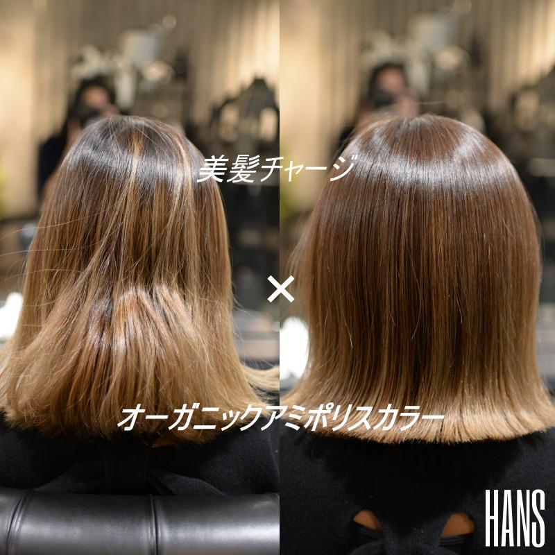 名古屋で美髪チャージが上手な美容院HANS