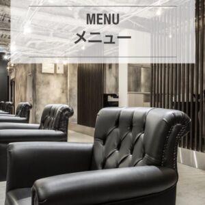 名古屋市中区栄・伏見の美容院 美容室 HANS ハンス menu メニュー
