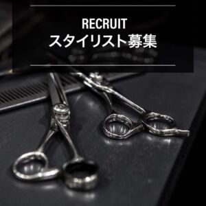 名古屋市中区栄・伏見の美容院 美容室 HANS ハンス recruit スタイリスト募集 求人