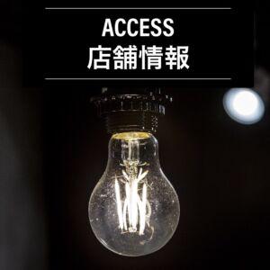 名古屋市中区栄・伏見の美容院 美容室 HANS ハンス access 店舗情報