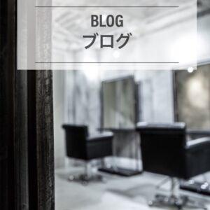 名古屋市中区栄・伏見の美容院 美容室 HANS ハンス blog ブログ