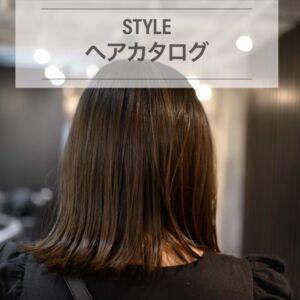 名古屋市中区栄・伏見の美容院,美容室 HANS ハンス hair style ヘアカタログ