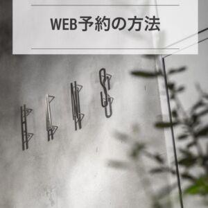 名古屋市中区栄・伏見の美容院,美容室 HANS ハンス Web 予約方法