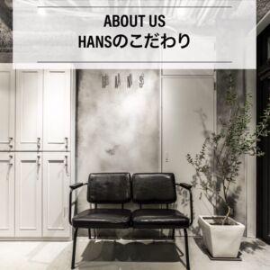 名古屋市中区栄・伏見の美容院,美容室 HANS ハンス about us こだわり